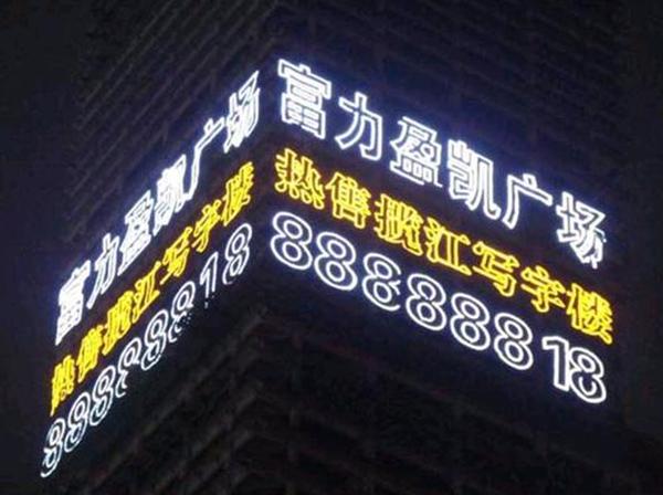 富力盈凯广场LED发光字