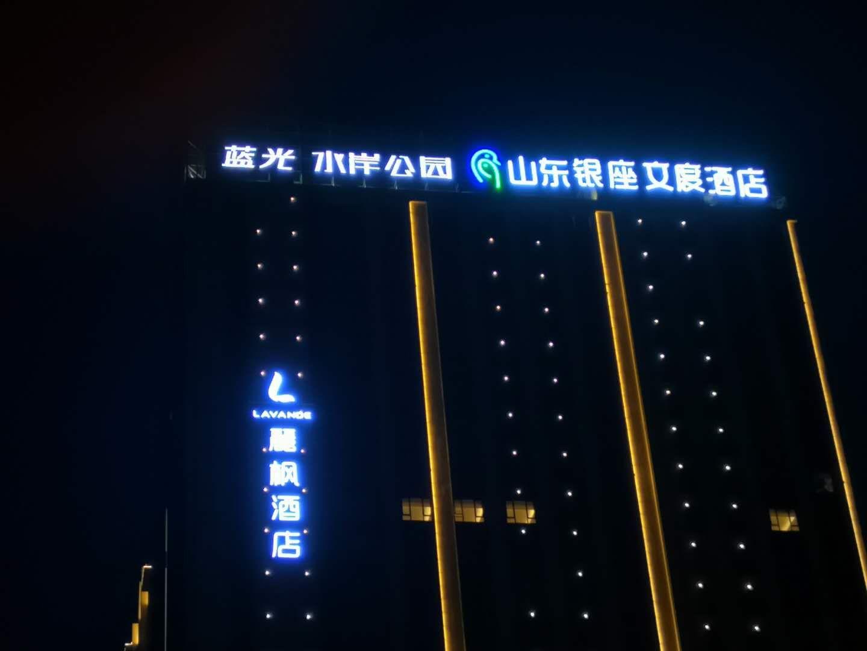 水岸公园LED发光字
