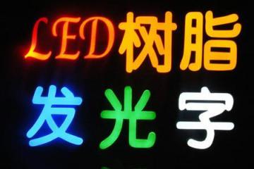 昆明树脂发光字制作