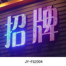 LED发光字定做设计