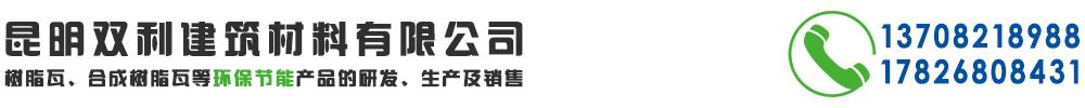 昆明双利建筑材料有限公司