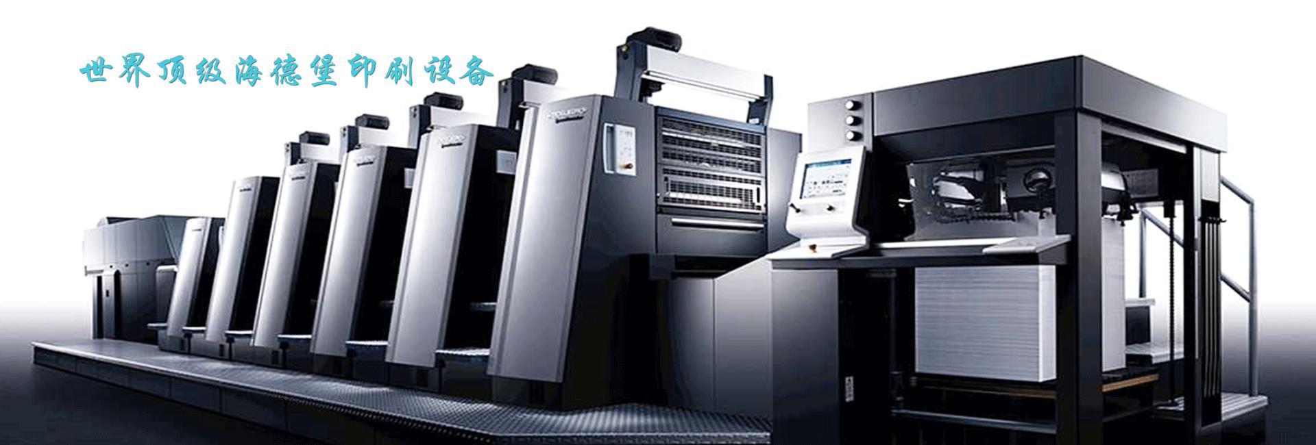 進口海德堡印刷設備