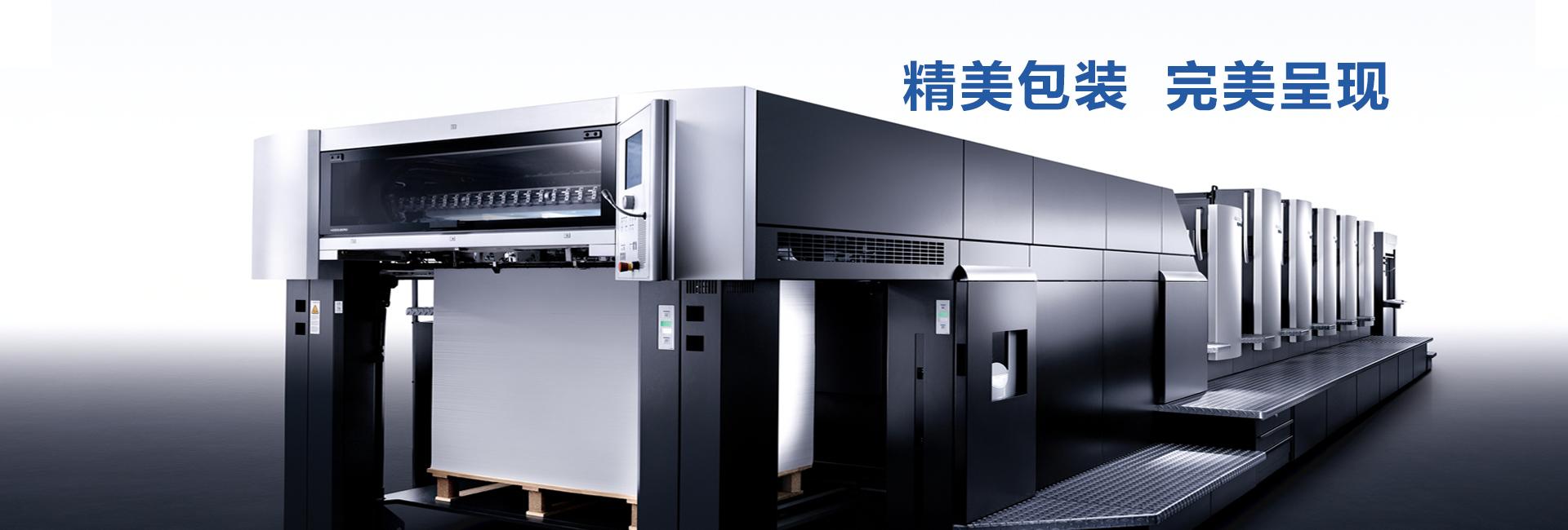 昆明包裝印刷設備