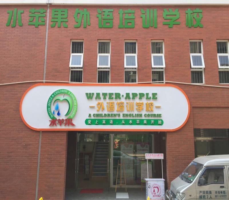 水蘋果分校一