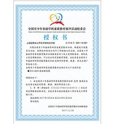 全国青少年基础学科素质教育展评活动授权书