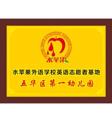 五華區第一幼兒園