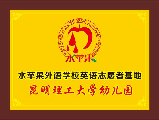 水蘋果志愿者基地—昆明理工大學幼兒園