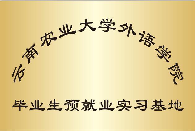 云南農大外語學院畢業生實習基地