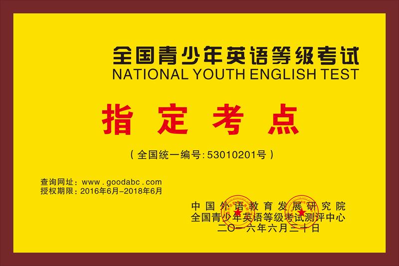 全國青少年英語等級考試指定考點