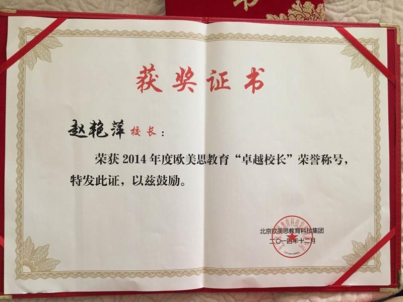 """赵艳萍""""卓越校长""""获奖证书"""