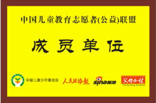 中國兒童教育志愿者聯盟成員單位