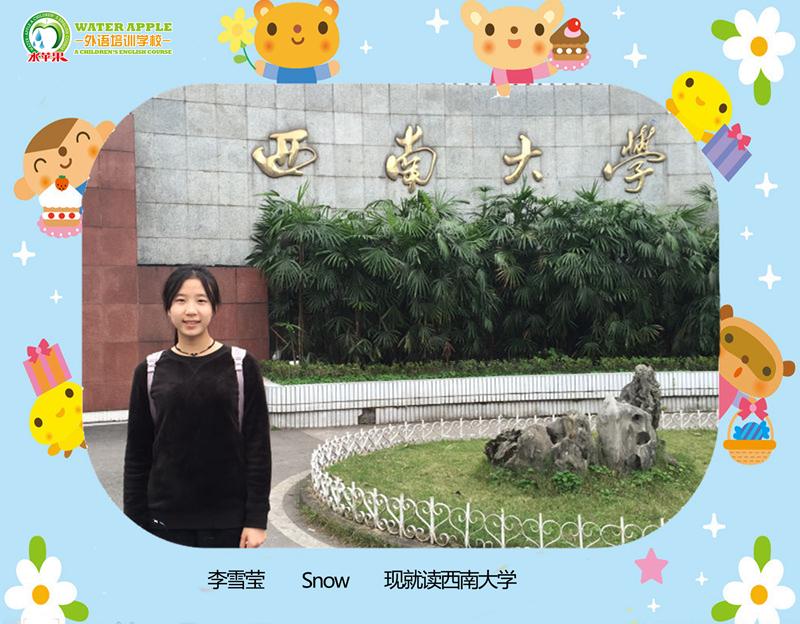 李雪瑩  Snow