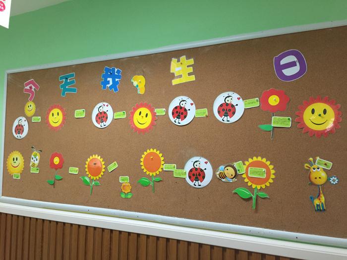 胜利堂校区创意生日墙