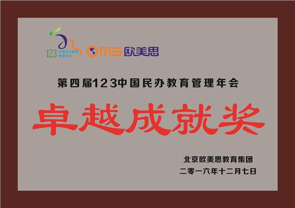 榮獲中國教育民辦管理卓越成就獎