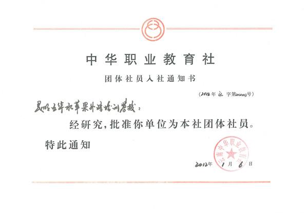 中华职教社团体社员