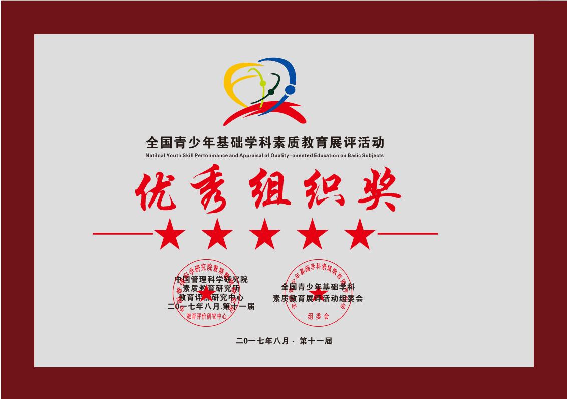 9國少賽-IEEA國際英語精英賽