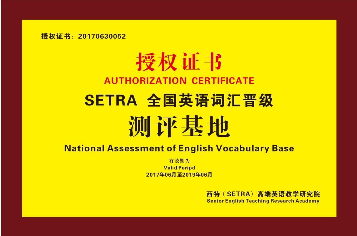 SETRA全国英语词汇测评基地授权书