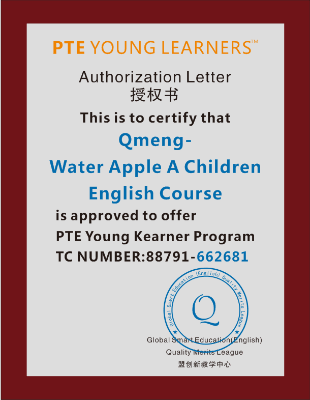 培生全球少兒口語考試PTE