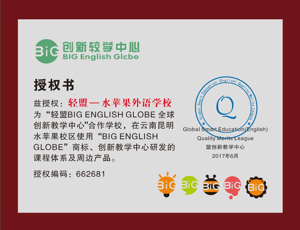 荣获轻盟全球创新教学中心授权书