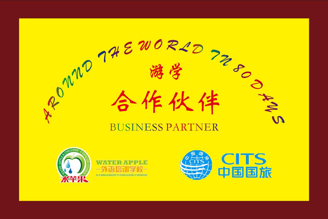 中国国旅环球游学合作伙伴