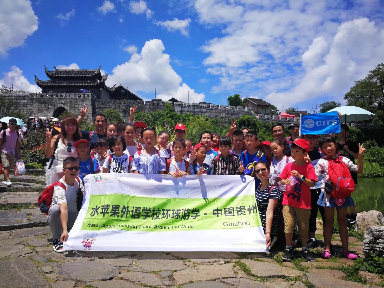 水苹果环球游学——中国贵州