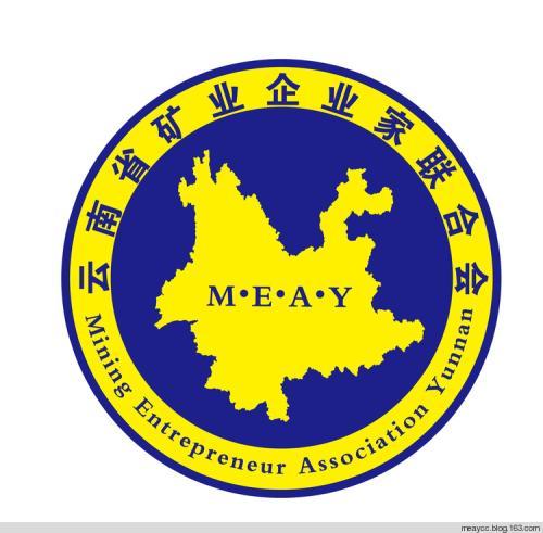 云南省矿业企业家联合会