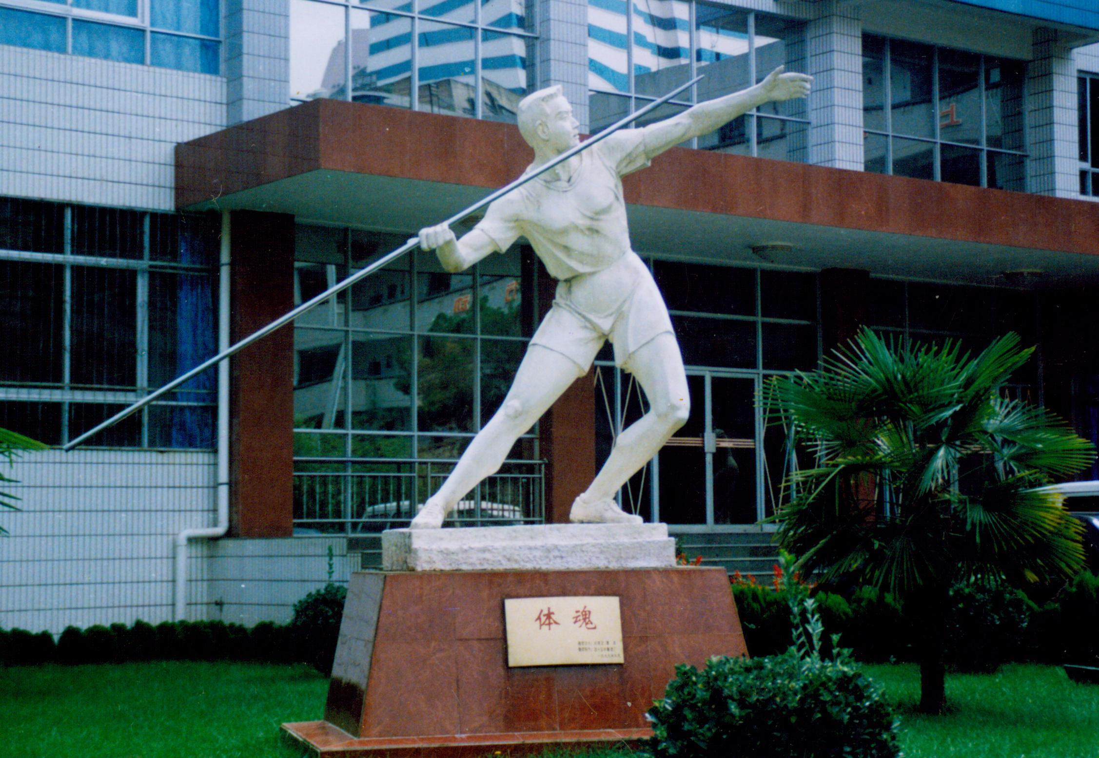 昆十五中雕塑 -体魂