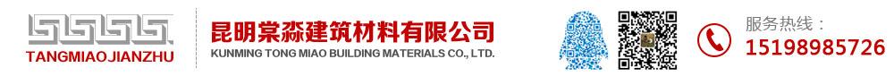 昆明棠淼建筑材料有限公司