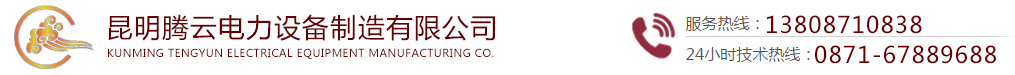 昆明腾云电力设备制造有限公司