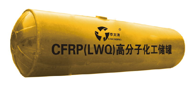 FRP高分子化工储罐