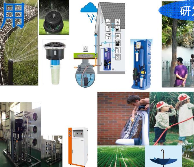 用水系统产品