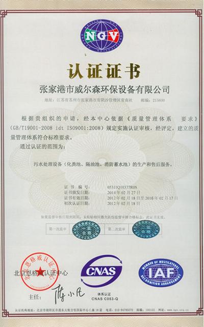 NGV认证证书