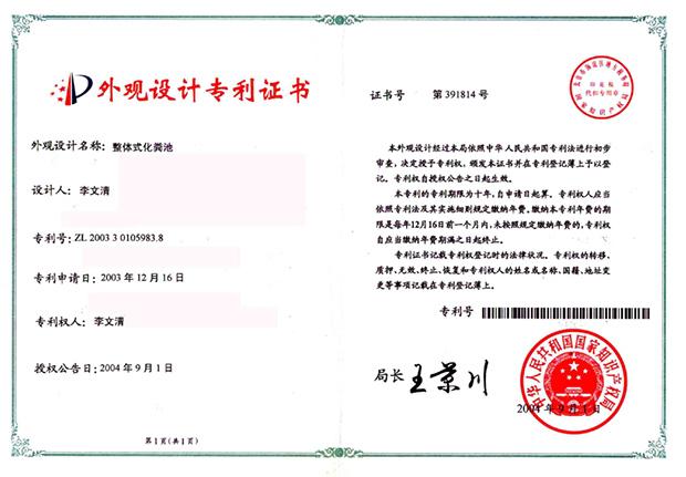 整体式化粪池外观设计专利证书