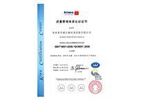 Kiwa质量管理体系认证证书