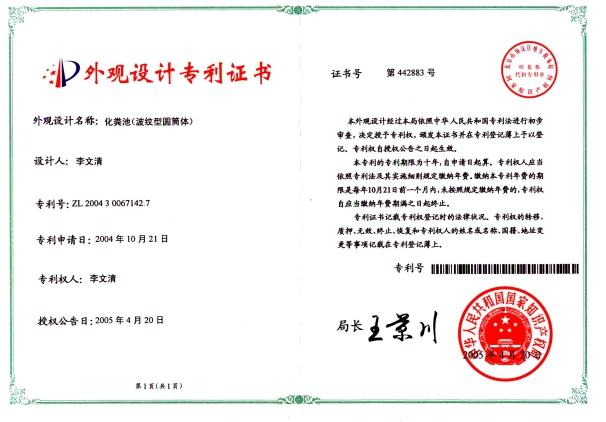 化粪池(波纹型圆筒体)外观设计专利证书