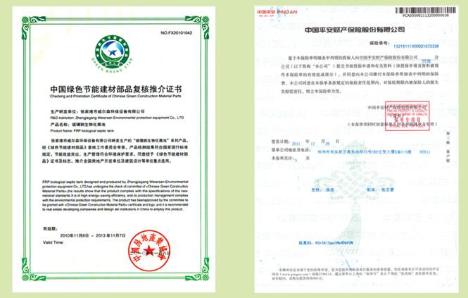 中国绿色节能建材部品复核推介证书