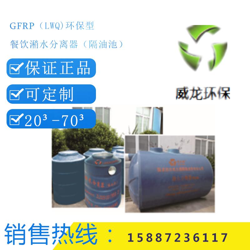 GFRP(LWQ)环保型餐饮潲水分离器(隔油池)