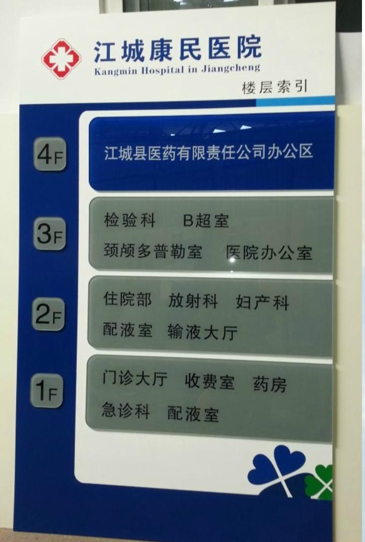 接云南昆明银行标识标牌制作,房地产标识设计制作,医院标志标图片