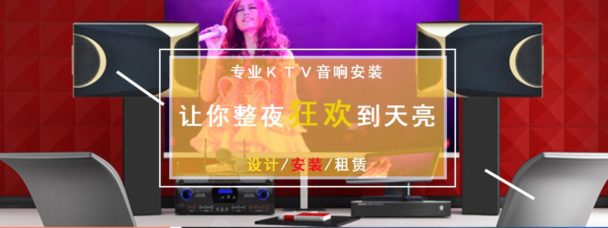 云南KTV音响调试
