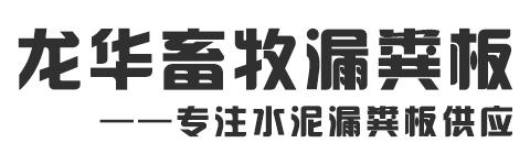 云南龙华畜牧设备有限公司_logo