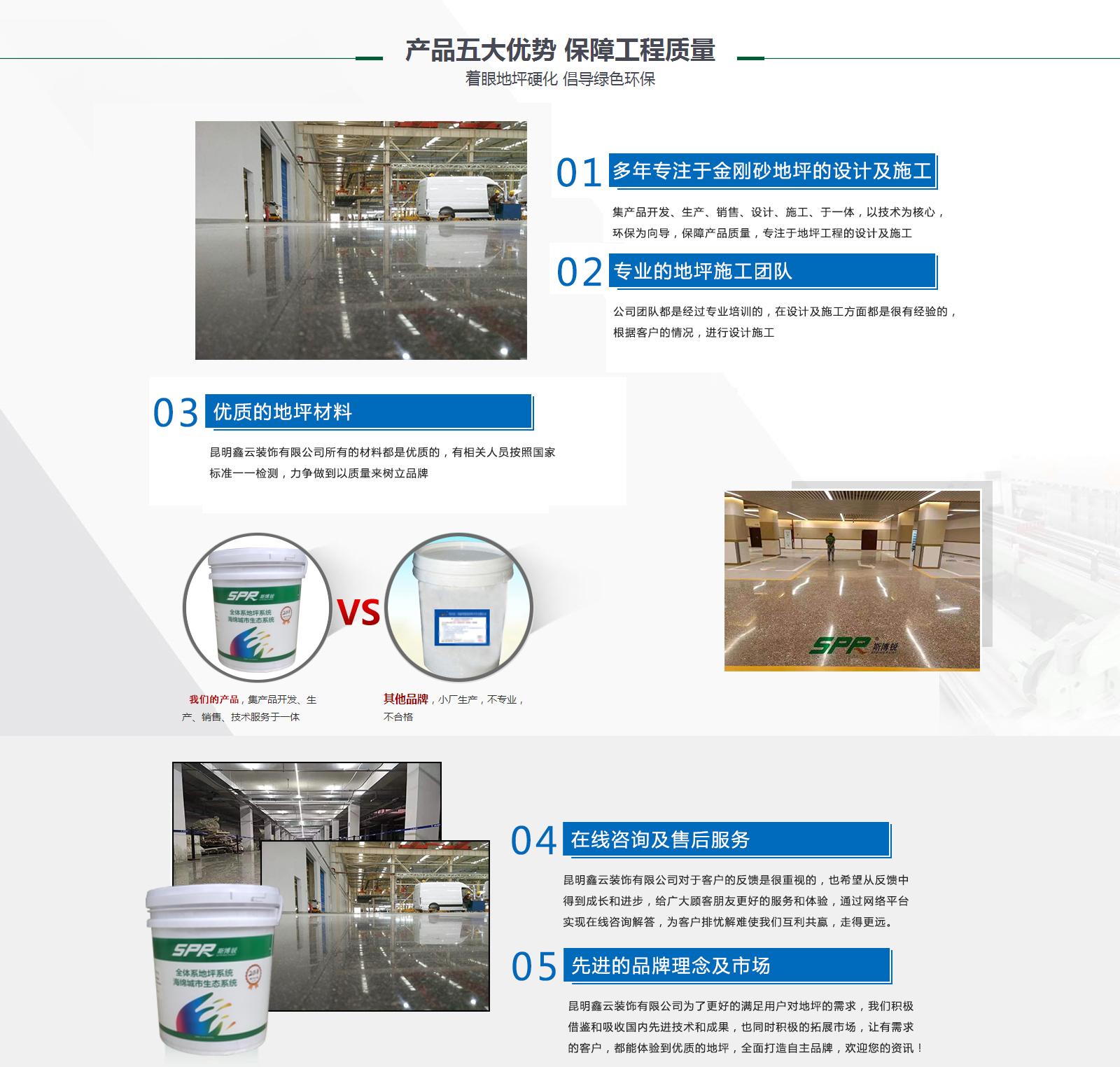 密封固化剂地坪施工