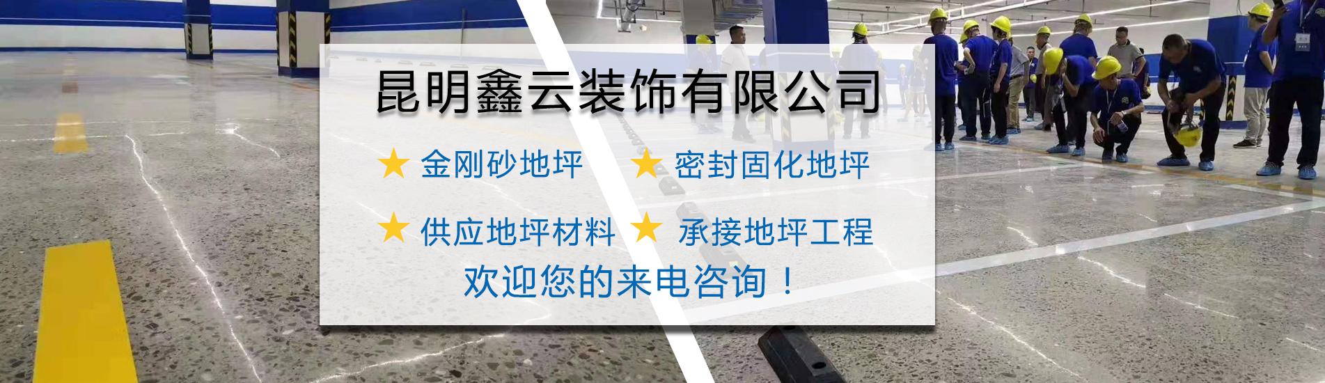 云南鑫云装饰有限公司