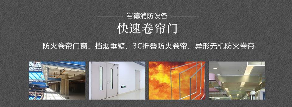 云南防火卷帘门窗
