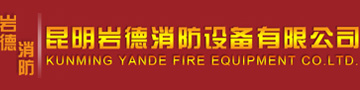 昆明岩德消防公司