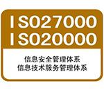 ISO20000信息服务管理体系