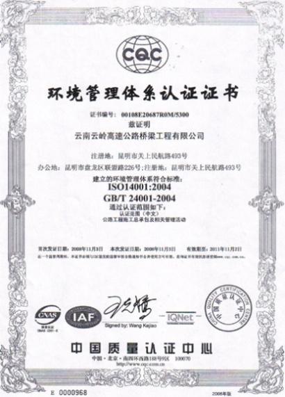 昆明质量管理体系认证