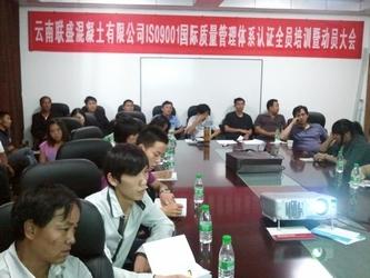 云南联盛混凝土有限公司通过ISO9001认证