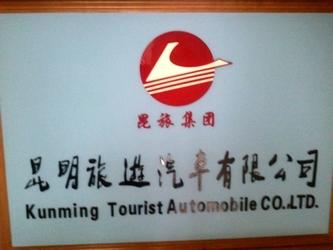 昆明旅游汽车有限公司通过ISO9001:2008认证