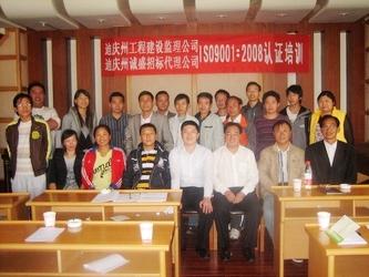 迪庆州工程建设监理有限公司通过ISO9001:2008认证