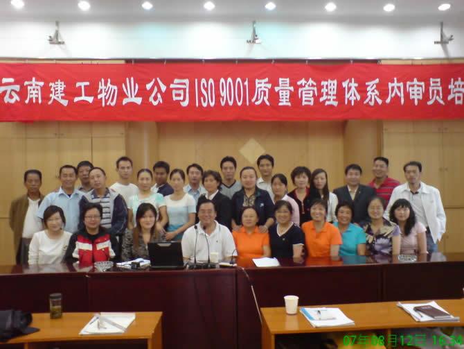 云南建工物业通过ISO9001认证